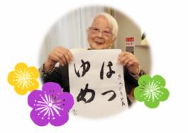 初春|長岡三古老人福祉会