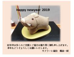 新年のご挨拶|長岡三古老人福祉会
