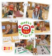 お正月|長岡三古老人福祉会