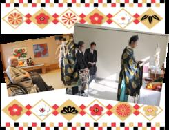 新年のお祓い|長岡三古老人福祉会