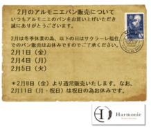 冬季休業(アルモニエパン販売)のお知らせについて|長岡三古老人福祉会