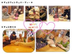2月14日 バレンタインデー|長岡三古老人福祉会