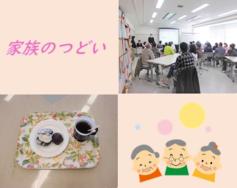 家族のつどい~活動報告会~|長岡三古老人福祉会