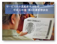 『筋ポンプ』作用|長岡三古老人福祉会