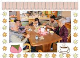 喫茶きりはら|長岡三古老人福祉会