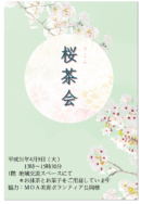 桜茶会と今日の桜 長岡三古老人福祉会