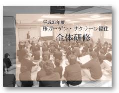 4月の雪と新しい日 長岡三古老人福祉会