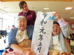 槇山けやき苑のスローガン|長岡三古老人福祉会