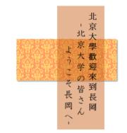 北京大學歡迎來到長岡|長岡三古老人福祉会