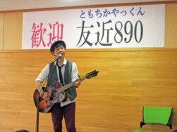 ♫ 歓迎!友近890(やっくん) ♪|長岡三古老人福祉会