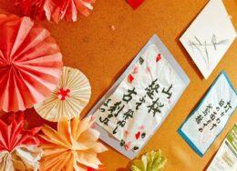 装飾 紹介|長岡三古老人福祉会