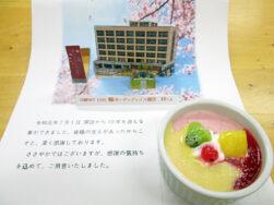 ☆桜ガーデン10周年☆|長岡三古老人福祉会
