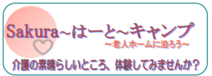 sakura・は~と・キャンプ開催!|長岡三古老人福祉会