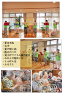 サウンドウッズ|長岡三古老人福祉会