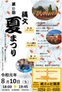 縄文夏まつり2019開催|長岡三古老人福祉会