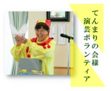 てんまりの会|長岡三古老人福祉会