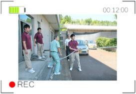 消防設備訓練|長岡三古老人福祉会