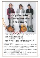 ait guitartrio|長岡三古老人福祉会