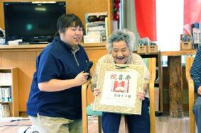 けやきの杜 敬老会を行いました|長岡三古老人福祉会
