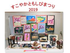 すことも2019|長岡三古老人福祉会