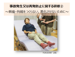 R1/10月フクズミLAB.|長岡三古老人福祉会