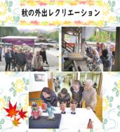 秋の外出レクリエーション 長岡三古老人福祉会