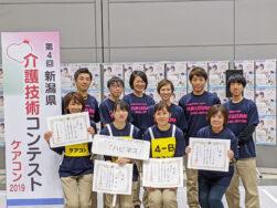 チームハピネス!介護技術コンテスト出場!|長岡三古老人福祉会