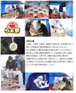 出張らぁ祭2019|長岡三古老人福祉会