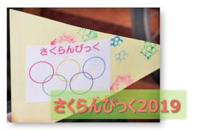 さくらんぴっく2019|長岡三古老人福祉会