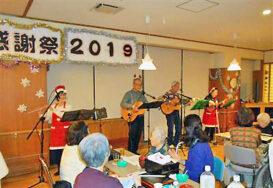 長期入所 縄文感謝祭2019|長岡三古老人福祉会