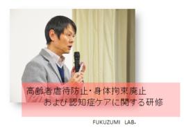 R1/12月 フクズミLAB.|長岡三古老人福祉会