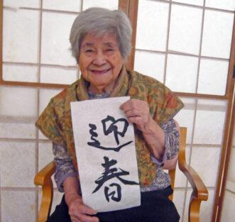 今週の一枚R02年01月06日|長岡三古老人福祉会