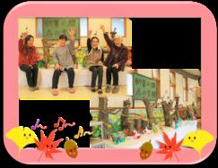 桐原の郷森の楽団展示|長岡三古老人福祉会