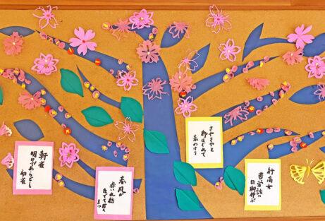 今週の一枚R02年04月20日|長岡三古老人福祉会