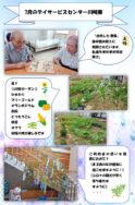 7月のデイサービスセンター川崎東|長岡三古老人福祉会