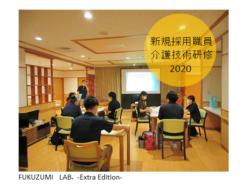 フクズミLAB.―新規採用職員介護技術研修2020―|長岡三古老人福祉会