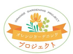 オレンジガーデニングプロジェクト|長岡三古老人福祉会
