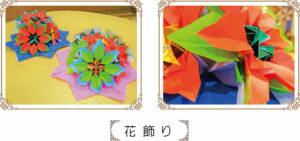 オンライン作品展3|長岡三古老人福祉会