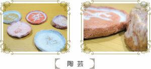 オンライン作品展5|長岡三古老人福祉会