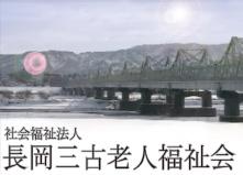 今週の一枚H31年01月01日|長岡三古老人福祉会