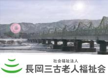 今週の一枚R03年01月01日|長岡三古老人福祉会