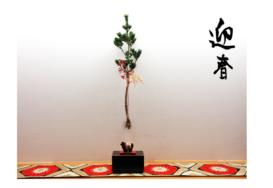 迎春|長岡三古老人福祉会