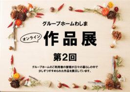 オンライン作品展第2回|長岡三古老人福祉会