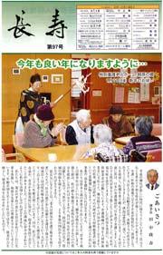 広報誌「長寿」第97号|長岡三古老人福祉会