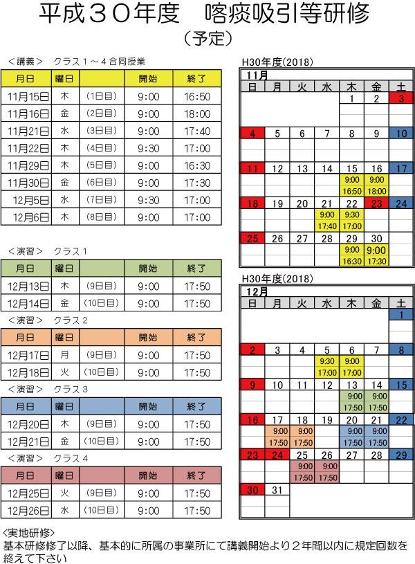 日程|長岡三古老人福祉会