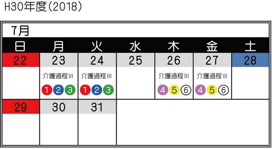 2018年7月の日程|介護福祉士実務者研修|長岡三古老人福祉会