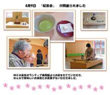『桜茶会』 が開催されました|長岡三古老人福祉会