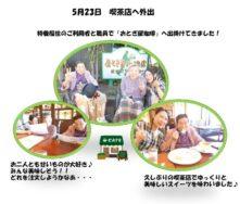 喫茶店へ外出|長岡三古老人福祉会