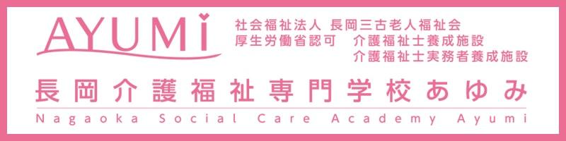 長岡介護福祉専門学校あゆみ