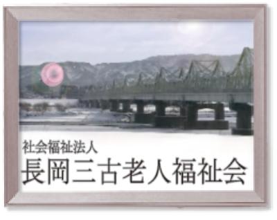 今週の一枚H30年1月1日|長岡三古老人福祉会